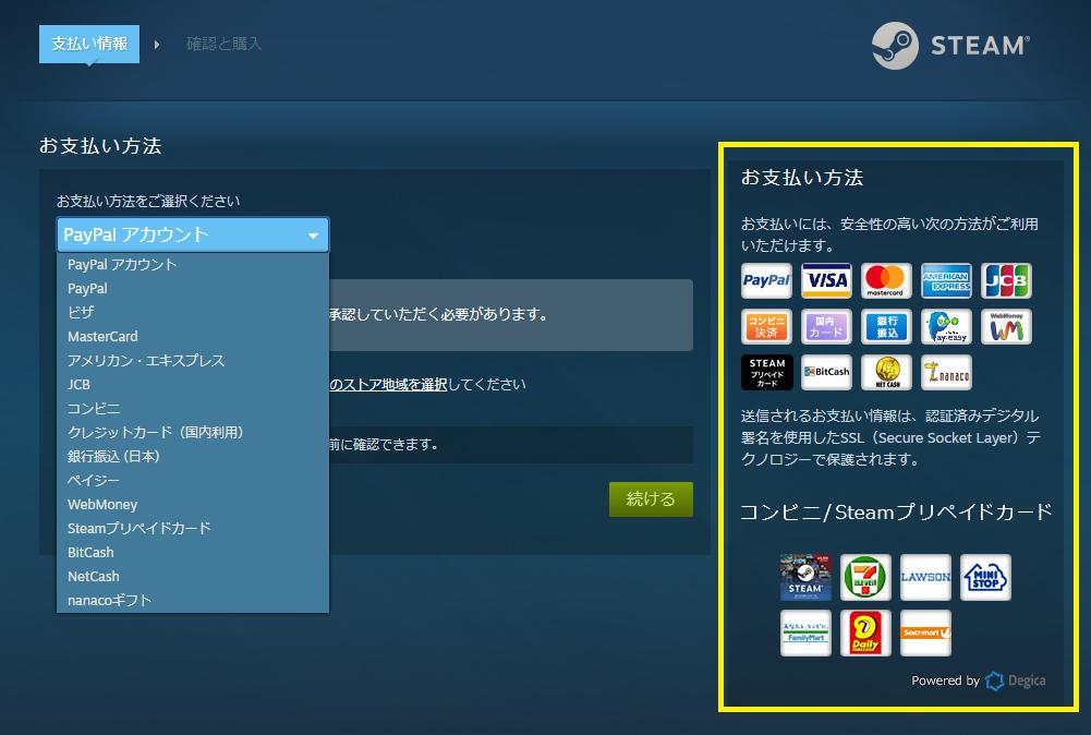 Steamの支払い方法すべて(LINE Payなど)を徹底解説…おすすめの支払い方法とは?