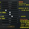 Steam版ironsight(アイアンサイト)の設定方法、日本語訳まとめ